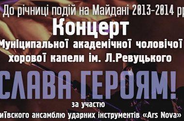 В Доме учителя в Киеве пройдет концерт, посвященный годовщине событий на Майдане