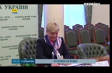 Гонтарева назвала адекватный курс украинской валюты