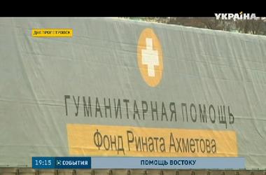 В Мариуполь прибыла первая колонна уже 16-того рейса гуманитарной помощи Рината Ахметова