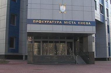 В прокуратуре Киева прошел обыск - СМИ