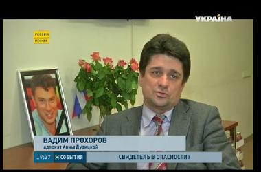 Cвидетелю убийства Бориса  Немцова украинке Анне Дурицкой угрожают
