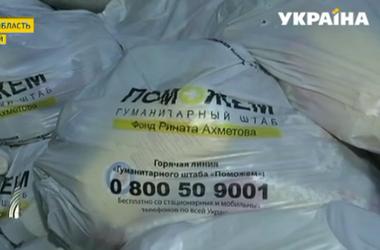 Гуманитарный Штаб Рината Ахметова продолжает помогать мирным жителям Донбасса