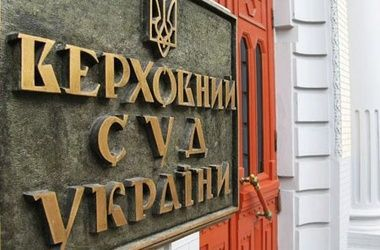 Верховный суд решил обратиться в КСУ относительно некоторых положений закона о люстрации