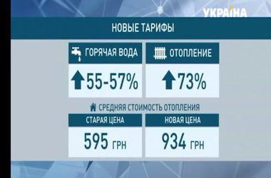 В Украине с 1 апреля дорожает горячая вода и отопление