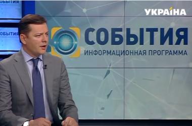 Олег Ляшко: Президент давно должен был отправить Коломойского в отставку