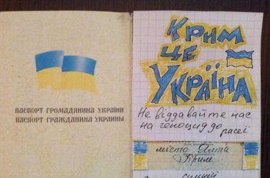 """""""Крим хоче додому!"""": крымчане устроили патриотический флешмоб в соцсетях"""
