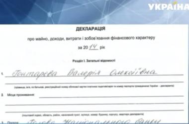 Больше 26 миллионов гривен заработала в прошлом году Валерия Гонтарева