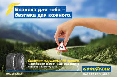 Покупатели шин Goodyear сделают украинские дороги безопаснее