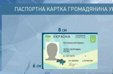 Новые паспорта украинцев будут не больше кредитки и с зашифрованной информацией
