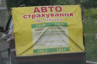 Автогражданка в Украине подорожает с 1 мая
