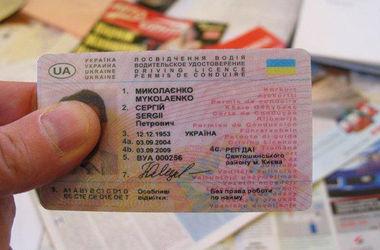 В Украине наметился дефицит бланков для водительских удостоверений