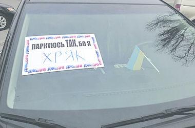 Как киевляне борются с горе-парковщиками: наклейки, фото и обращения к властям
