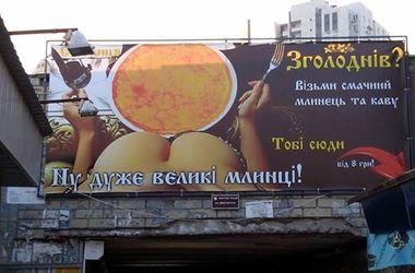 Киевлян возмутила пикантная реклама блинов на Позняках