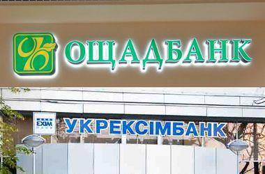 """""""Укрэксимбанк"""" и """"Ощадбанк"""" обязаны отсрочить погашение долгов - Минфин"""