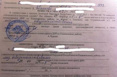 "В ""ДНР"" объявили ""призыв"""