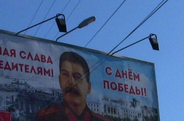 В Крыму развесили бигборды со Сталиным