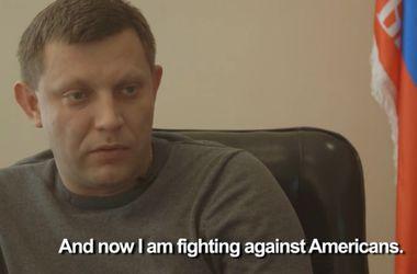 """Захарченко: """"Один из моих предков встречался с американцами на Эльбе"""""""