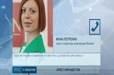 """В России арестовали имущество компании """"Рошен"""""""