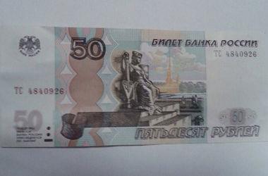 На Донбассе появились странные рубли