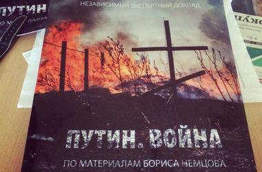 Российские оппозиционеры завершили работу над докладом Немцова о войне на Донбассе