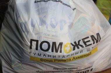 Жители Донбасса уже получают обновленную гуманитарную помощь от штаба Ахметова