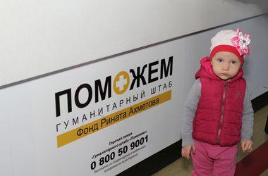 В Донбассе выдан 200-тысячный детский набор от Рината Ахметова