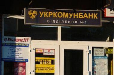 """НБУ объявил неплатежеспособным """"Укркоммунбанк"""""""