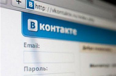 """СБУ начала отлавливать администраторов антиукраинских групп """"ВКонтакте"""""""