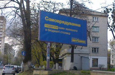 Два миллионера и комбат: кто агитирует киевлян перед выборами