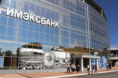 """НБУ решил ликвидировать """"Имэксбанк"""""""