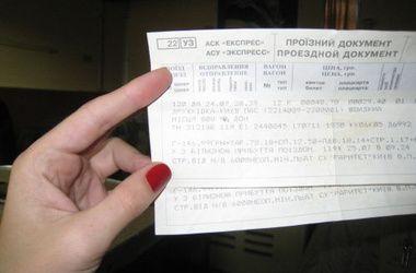Стоимость билетов на поезда будет регулировать отдельная Нацкомиссия