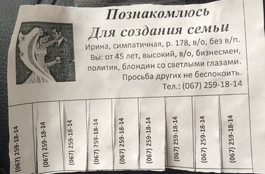 газета знакомств флирт в украине