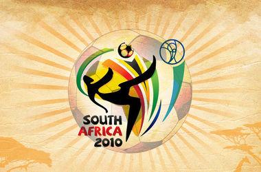 ЮАР отрицает обвинения в даче взятки ФИФА при выборе страны-хозяйки ЧМ-2010