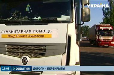 Движение колонны Гуманитарного рейса Ахметова пришлось остановить из-за боевых действий
