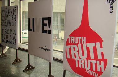 В киевском метро призывают говорить правду и не бояться цензуры