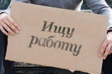 Безработных в Украине уже два с половиной миллиона