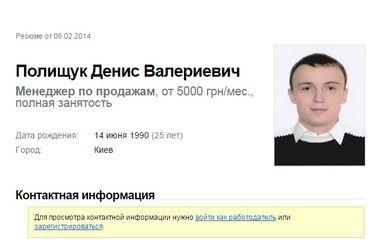 Подозреваемый в убийстве Бузины Полищук: менеджер и друг Медведько