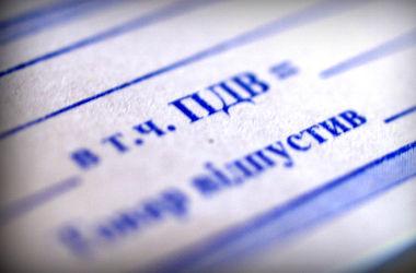 Власть задолжала бизнесу 20 млрд грн возмещения НДС