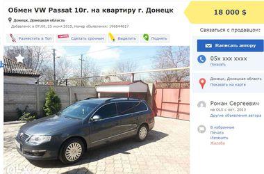 """Недвижимость в Донецке: за $12 тыс. можно купить квартиру в самом центре, а на окраине """"метры"""" меняют на авто"""