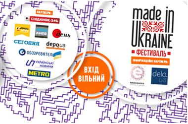 """5 причин сходить на фестиваль """"В поисках made in Ukraine"""" 27-28 июня"""