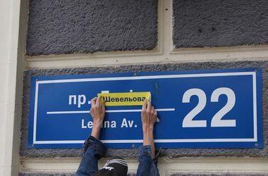 """Декоммунизация по-харьковски: проспект Ленина """"переименовали"""""""