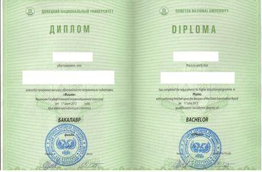 Диплом вуза ДНР удостоверяет высшее образование без фамилий   lt p gt Диплом из самопровозглашенной quot ДНР quot