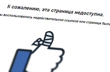 """Администрация Facebook заблокировала официальную страницу батальона """"Азов"""""""