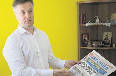Интервью с Валентином Наливайченко: