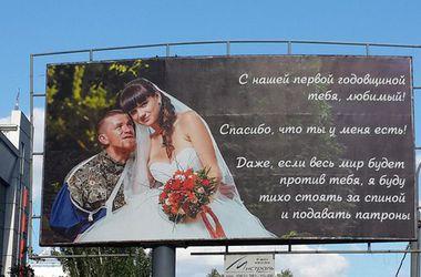Жена боевика Моторолы развесила по Донецку бигборды с признанием