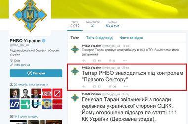 """Неизвестные взломали Twitter СНБО и называют себя """"Правым сектором"""""""