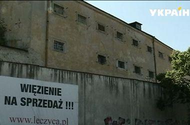 В Польше с молотка пустят тюрьму, которой более 200 лет