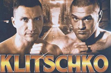 Официальный постер к поединку Кличко - Фьюри