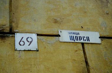 В Киеве переименуют еще 12 улиц, площадь, переулок и проспект