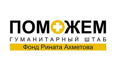 12 детей из Донбасса получили помощь на лечение от штаба Ахметова